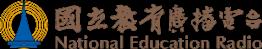 國立教育廣播電臺金聲獎 (中文版)